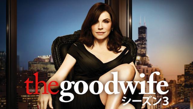 THE GOOD WIFE/グッド・ワイフ シーズン3