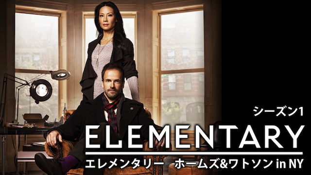 ELEMENTARY/エレメンタリー ホームズ&ワトソン in NY シーズン1