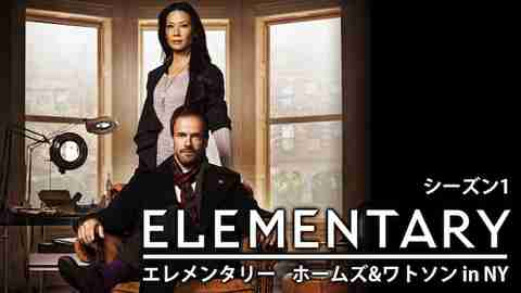 ELEMENTARY/エレメンタリー ホームズ&ワトソン in NY シーズン1のサムネイル