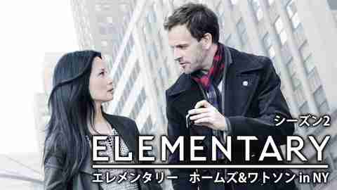 ELEMENTARY/エレメンタリー ホームズ&ワトソン in NY シーズン2のサムネイル