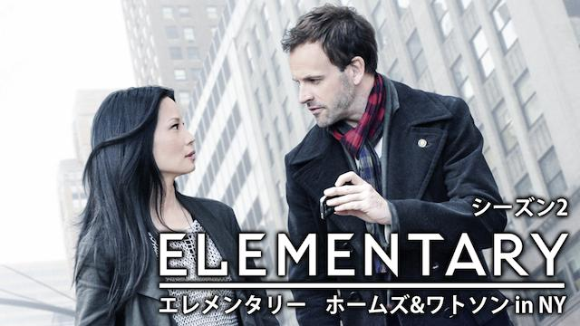 ELEMENTARY/エレメンタリー ホームズ&ワトソン in NY シーズン2