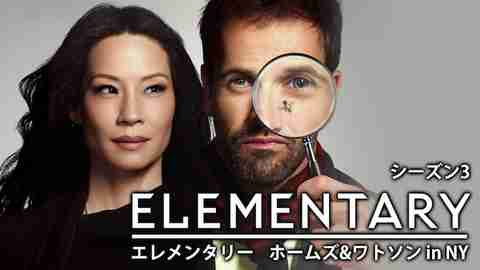 ELEMENTARY/エレメンタリー ホームズ&ワトソン in NY シーズン3のサムネイル