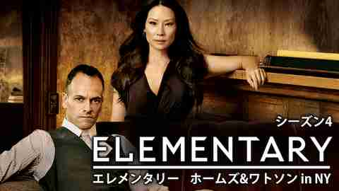 ELEMENTARY/エレメンタリー ホームズ&ワトソン in NY シーズン4のサムネイル