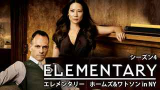 ELEMENTARY/エレメンタリー ホームズ&ワトソン in NY シーズン4