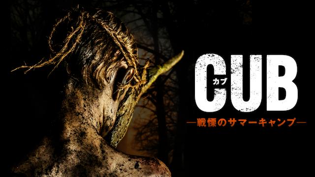 CUB/カブ-戦慄のサマーキャンプ-無料動画