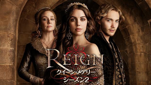 REIGN/クイーン・メアリー シーズン2