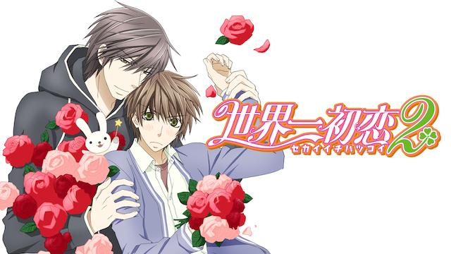 世界一初恋2 第11話 Love makes the world go round.無料動画