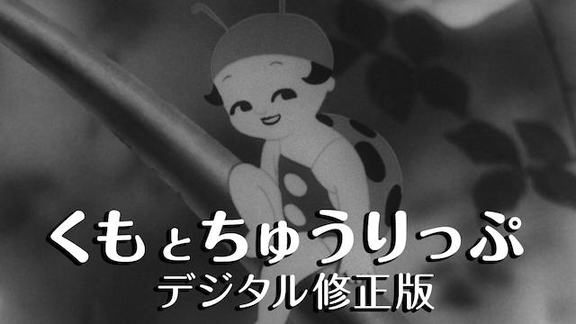 くもとちゅうりっぷ デジタル修正版