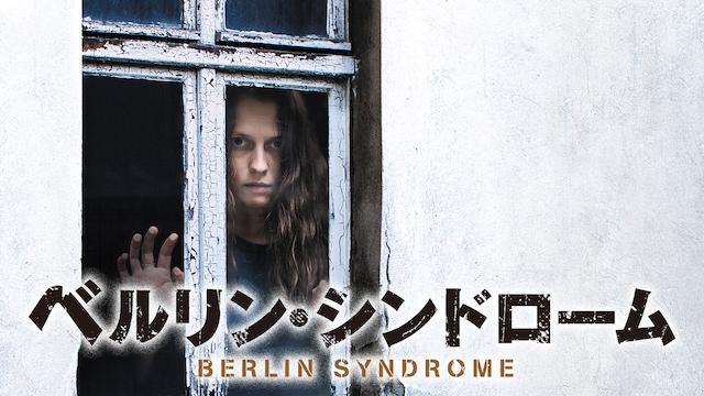 ベルリン・シンドローム