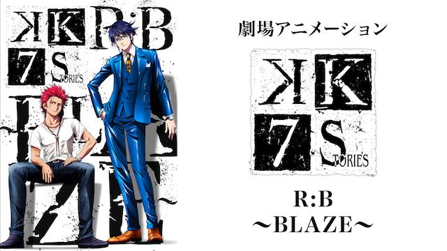 劇場アニメーション「K SEVEN STORIES」 R:B ~BLAZE~