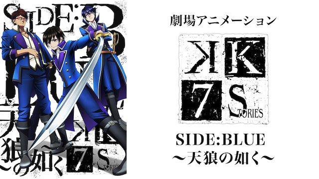 劇場アニメーション「K SEVEN STORIES」 SIDE:BLUE ~天狼の如く~