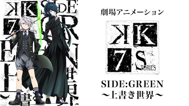 劇場アニメーション「K SEVEN STORIES」 SIDE:GREEN ~上書き世界~
