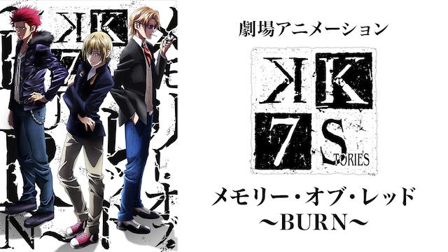 劇場アニメーション「K SEVEN STORIES」 メモリー・オブ・レッド ~BURN~