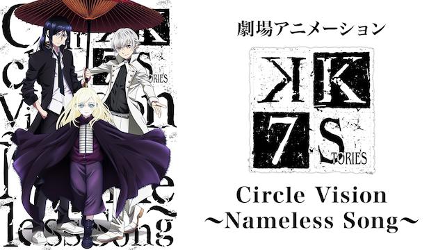 劇場アニメーション「K SEVEN STORIES」 Circle Vision ~Nameless Song~