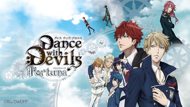 劇場版「Dance with Devils-Fortuna-」
