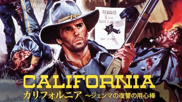 カリフォルニア~ジェンマの復讐の用心棒