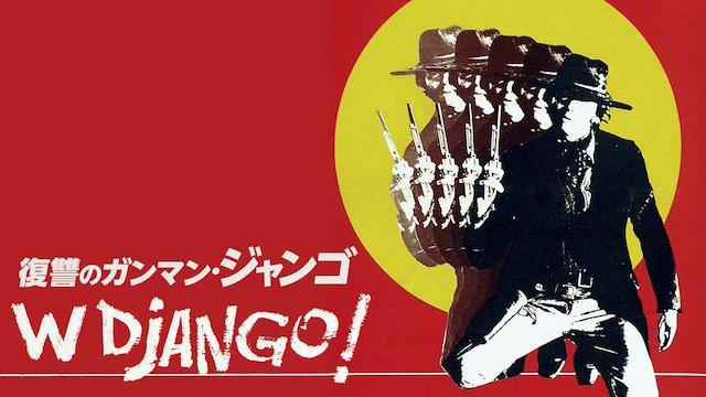 復讐のガンマン・ジャンゴ