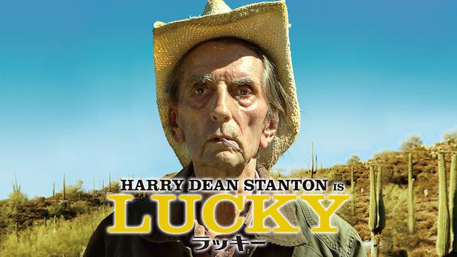 ラッキーの画像