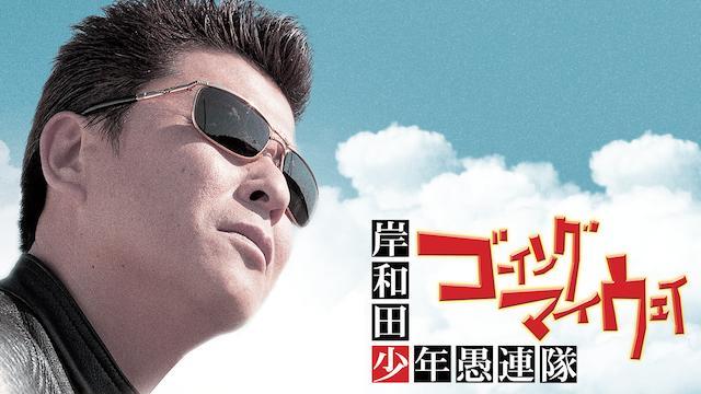 岸和田少年愚連隊 ゴーイング・マイ・ウェイ