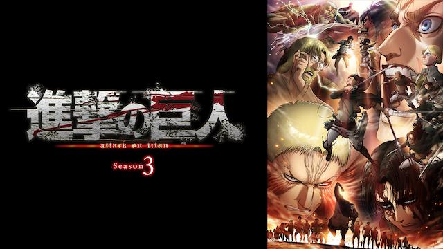 アニメ『進撃の巨人 Season3 Part.1』無料動画まとめ!1話から最終回を見逃しフル視聴できるサイトは?