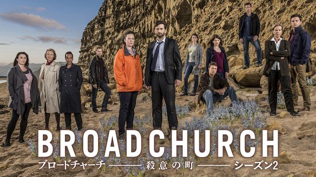 ブロードチャーチ ~殺意の町~ Season 2