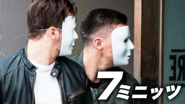 7ミニッツ