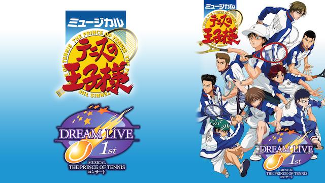 ミュージカル『テニスの王子様』コンサート Dream Live 1stは見ないべき?Twitterでの口コミと動画見放題配信サービスまとめ。