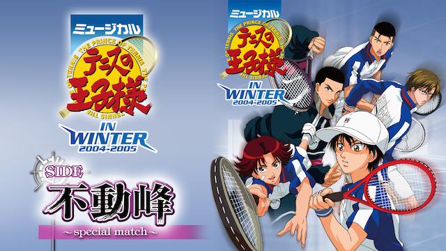 ミュージカル『テニスの王子様』in winter 2004-2005 side 不動峰 〜special match〜