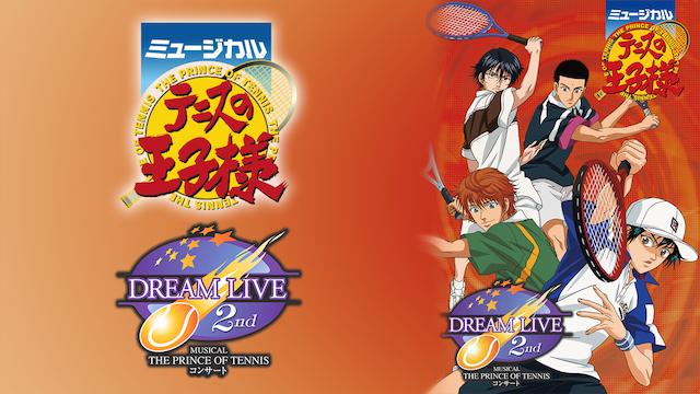ミュージカル『テニスの王子様』コンサート Dream Live 2ndを見逃してしまったあなた!動画見放題配信サービスまとめ。