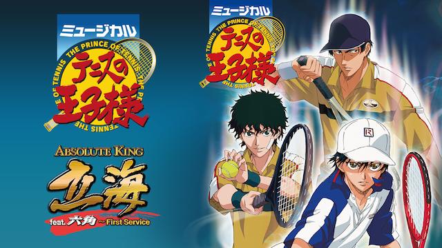 ミュージカル『テニスの王子様』Absolute King 立海 feat.六角 〜 First Service
