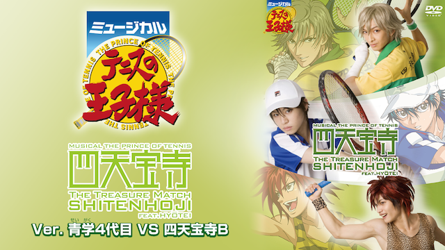 ミュージカル『テニスの王子様』The Treasure Match 四天宝寺 feat. 氷帝 Bは見ないべき?動画見放題配信サービスまとめ。