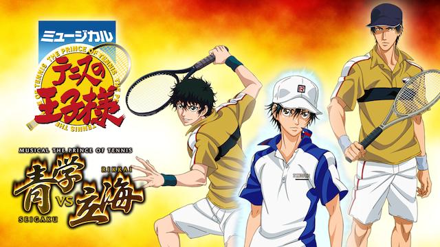 ミュージカル『テニスの王子様』2ndシーズン 青学vs立海