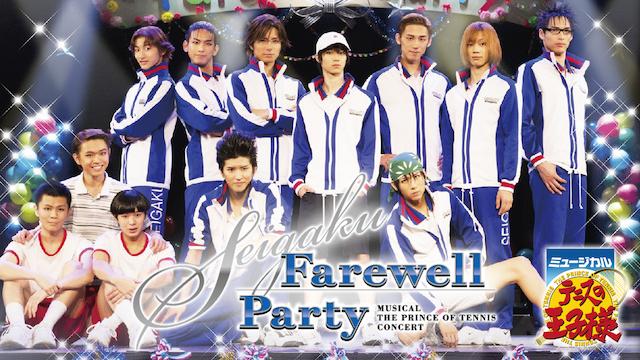 ミュージカル『テニスの王子様』SEIGAKU Farewell Party
