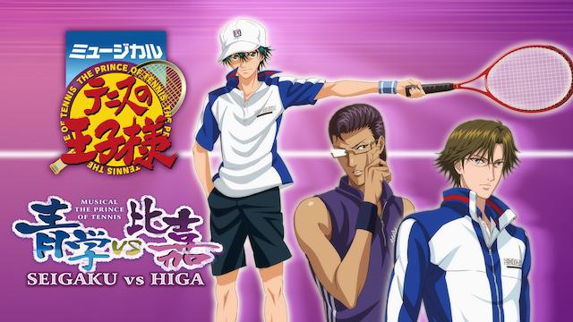 ミュージカル『テニスの王子様』2ndシーズン 青学vs比嘉