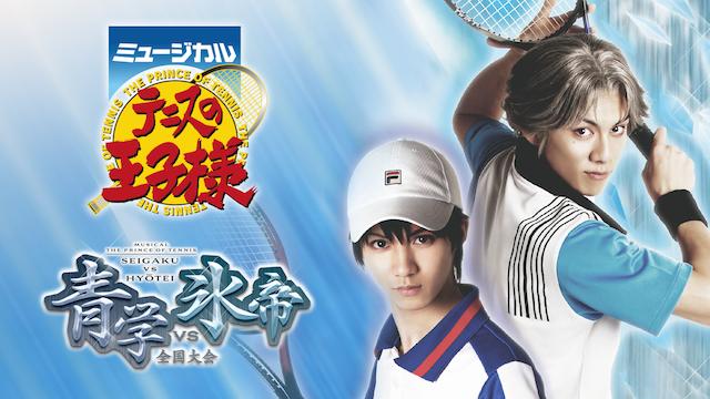 ミュージカル『テニスの王子様』2ndシーズン 全国大会 青学vs氷帝