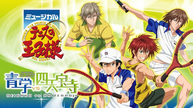 ミュージカル『テニスの王子様』2ndシーズン 青学vs四天宝寺