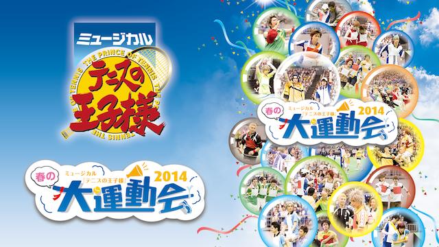 ミュージカル『テニスの王子様』春の大運動会2014