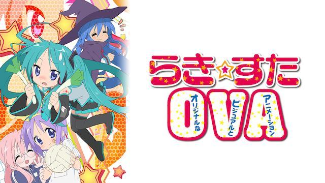 らき☆すたOVA(オリジナルなビジュアルとアニメーション)