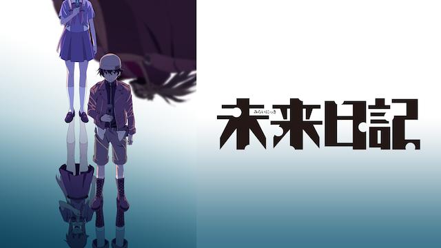 アニメ『未来日記』無料動画まとめ!1話から最終回を見逃しフル視聴できるサイトは?