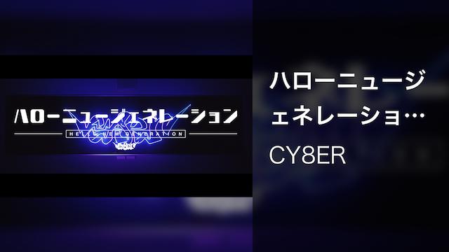 【MV】ハローニュージェネレーション/CY8ER