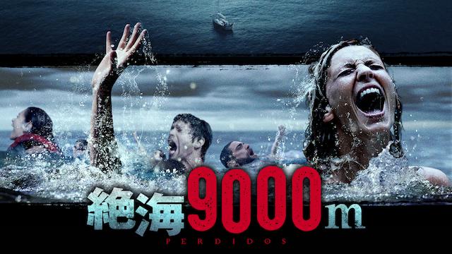 絶海9000m無料公式動画