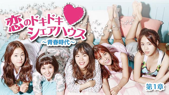恋のドキドキ シェアハウス~青春時代~第1章をU-NEXTで今すぐみる!