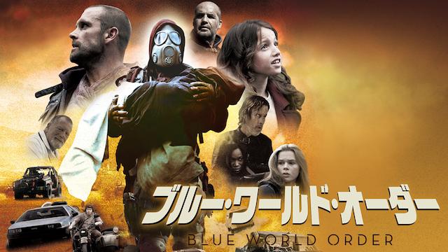 BLUE WORLD ORDERの画像