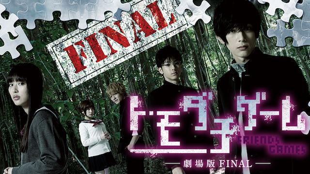 トモダチゲーム劇場版Finalの画像