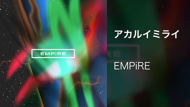 【MV】アカルイミライ/EMPiRE