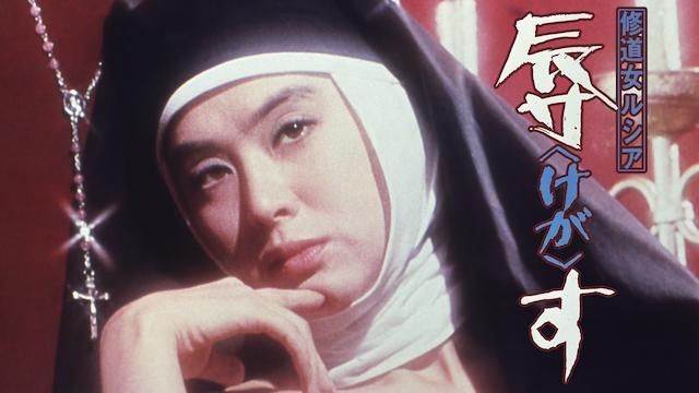 修道女ルシア 辱(けが)す