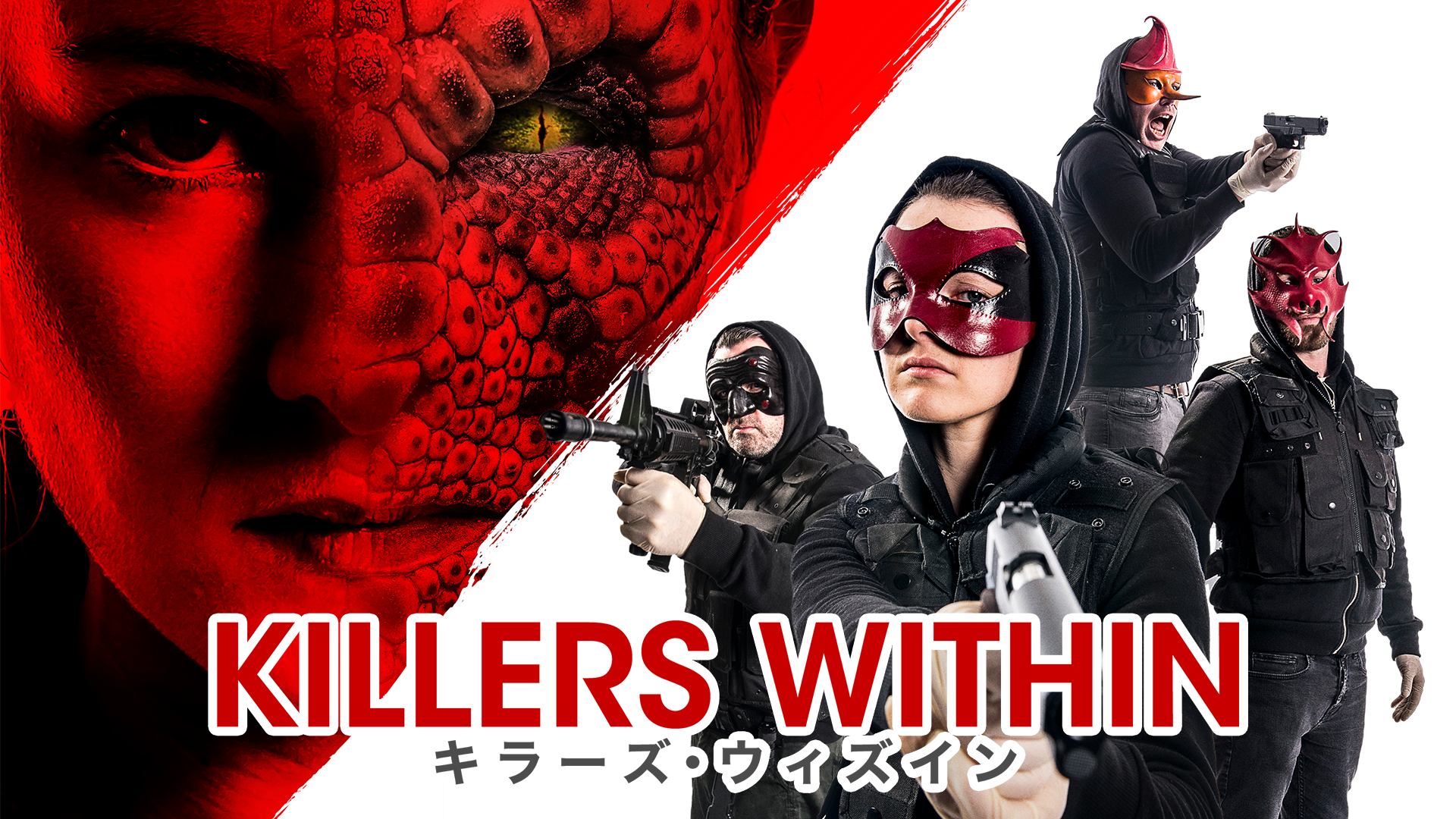 KILLERS WITHIN/キラーズ・ウィズイン動画フル