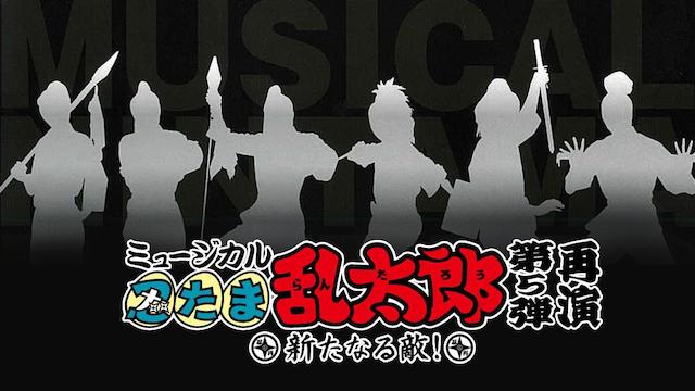 ミュージカル「忍たま乱太郎」 第5弾再演 ~新たなる敵!~