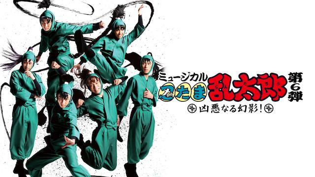 ミュージカル「忍たま乱太郎」 第6弾 ~凶悪なる幻影~