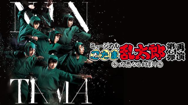 ミュージカル「忍たま乱太郎」 第6弾再演 ~凶悪なる幻影~